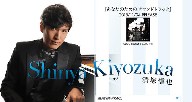 """清塚信也:話題のドラマ挿入曲""""弾いてみた""""Twitterキャンペーン"""