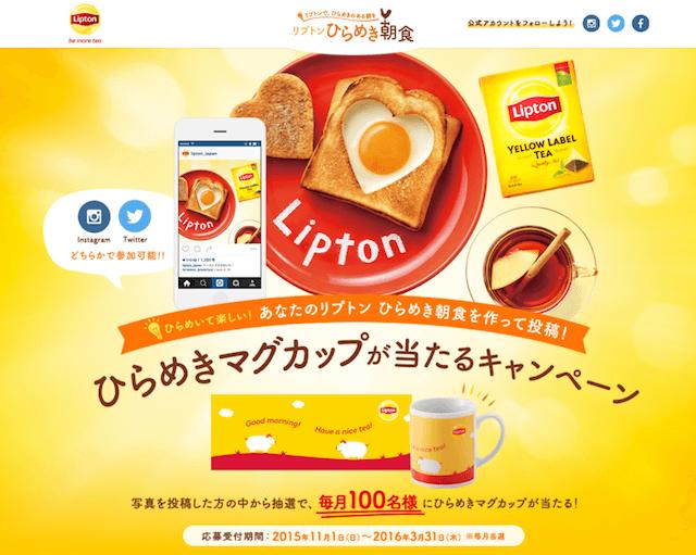 インスタジェニックな「ひらめき朝食」を#作ってみた:リプトン「ひらめき朝食」を作って投稿!ひらめきマグカップが当たるキャンペーン