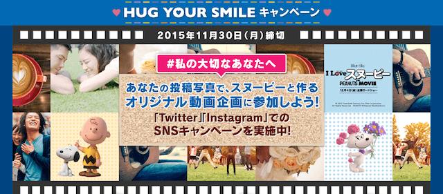 メットライフ生命 「HUG YOUR SMILE」オリジナル動画キャンペーン
