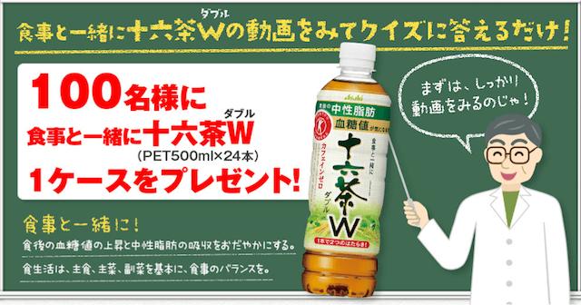 十六茶W(ダブル) 動画視聴&クイズで製品プレゼント!