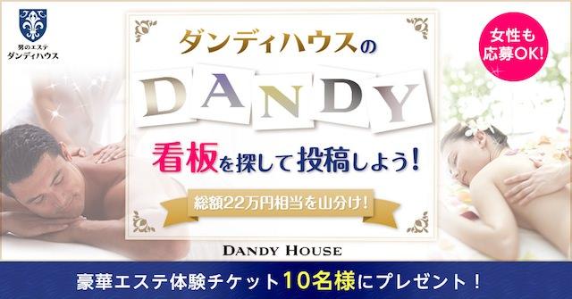 ダンディハウス:ダンディハウスのDANDY看板を探して投稿しよう!