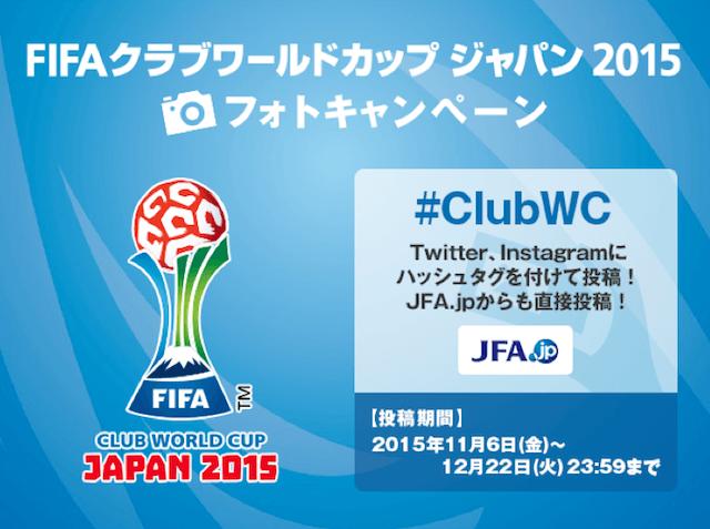 日本サッカー協会 「過去」「現在」「未来」のFIFAクラブワールドカップにまつわる写真を募集