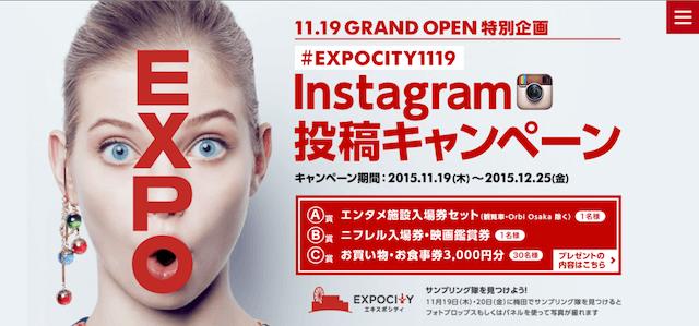 複数お題で投稿しやすさをアップ!:エキスポシティ#EXPOCITY1119Instagram投稿キャンペーン