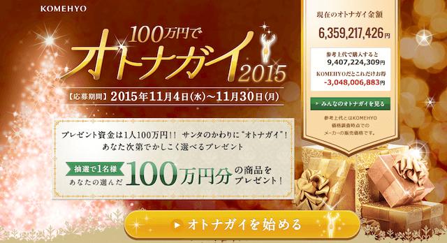 コメ兵:バーチャル買い物体験「100万円でオトナガイ 2015」キャンペーン