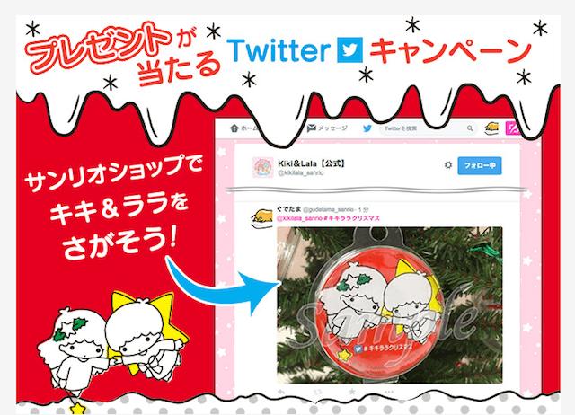 サンリオ クリスマス Twitterキャンペーン「サンリオショップでキキ&ララをさがそう!」