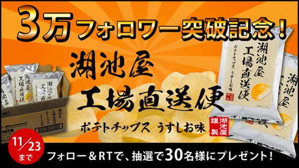 コイケヤ:3万フォロワー突破記念キャンペーン「コイケヤ工場直送ポテトチップス」プレゼント