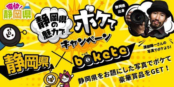 静岡県:都道府県初コラボ!静岡県の魅力で「ボケて」キャンペーン