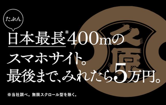 久原醤油:(たぶん)日本最長400mのスマホサイト。最後までみれたら5万円。くばらあごだしチャレンジ
