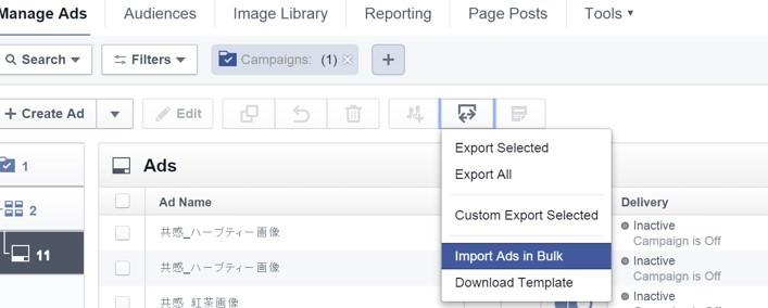 Facebook広告パワーエディタ インポート