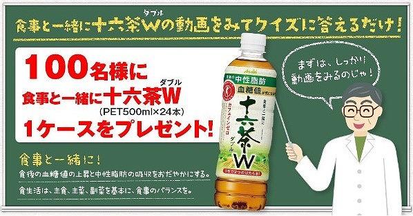 Asahi16cha_movie_campaign