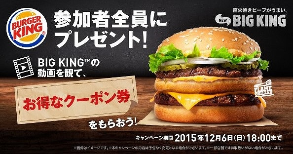 BIGKING_movie_campaign