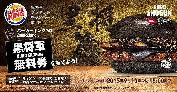 バーガーキング(R)の動画を観てKURO SHOGUN無料券を当てよう!