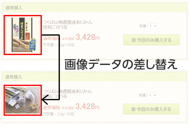 「つくば山﨑農園産あじかん焙煎ごぼう茶」ECサイト画像差し替えイメージ