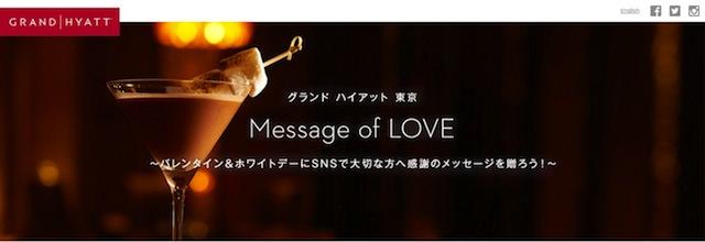 グランド ハイアット 東京:SNSで大切な人にメッセージを!Message of LOVE キャンペーン