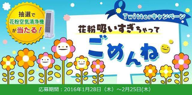アイリスオーヤマ:花粉吸いすぎちゃってごめんね Twitterキャンペーン