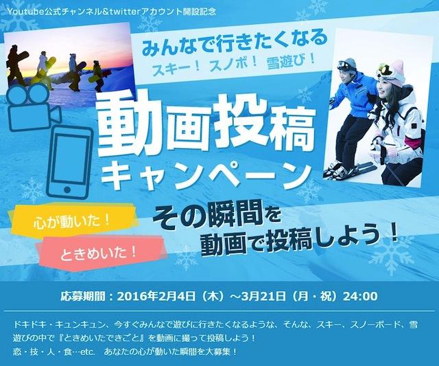 びゅうトラベルサービス:スキー・スノボ・雪遊び 動画投稿キャンペーン