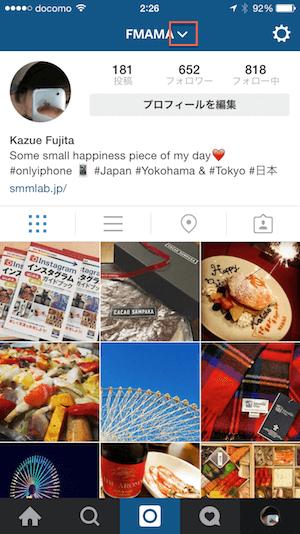 Instagram複数アカウント切替方法_1