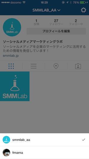 Instagram複数アカウント切替方法_4