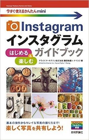 『今すぐ使えるかんたんmini Instagram インスタグラム はじめる&楽しむ ガイドブック』
