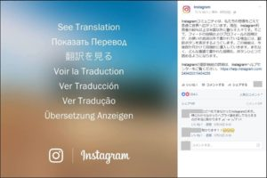 Instagram 翻訳