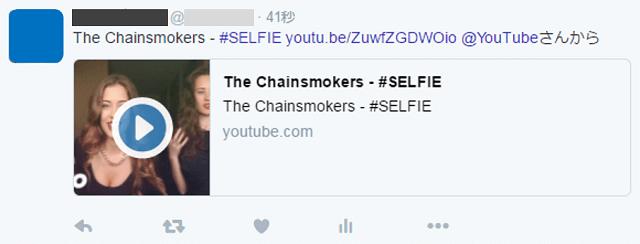 The Chainsmokersというグループの#SELFIE という曲はYouTubeからTwitterへシェアされたときに自動でハッシュタグ化されるタイトルになっています