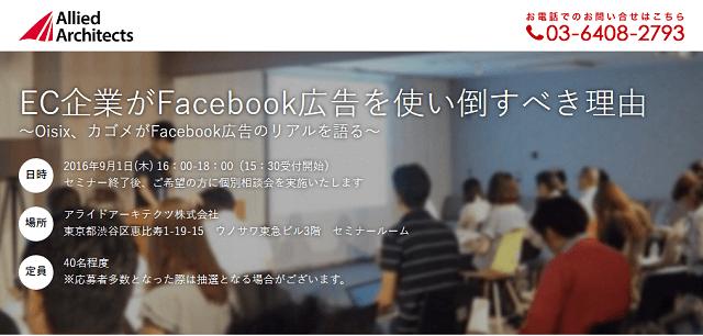 EC企業がFacebook広告を使い倒すべき理由 〜Oisix、カゴメがFacebook広告のリアルを語る〜