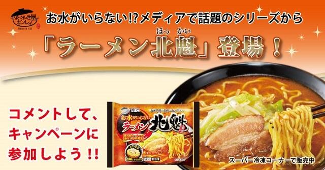 キンレイ:新商品発売記念キャンペーン