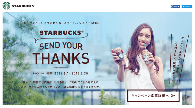 STARBUCKS: SEND YOUR THANKS
