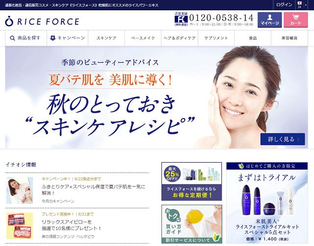 「RICE FORCE(ライスフォース)」国内ECサイト