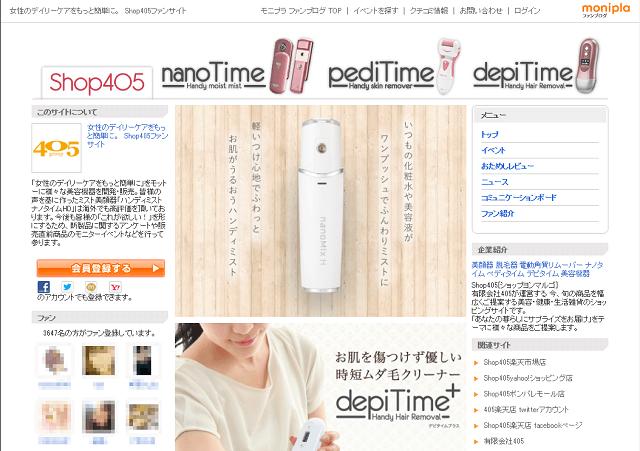 モニプラ ファンブログ Shop405ファンサイト