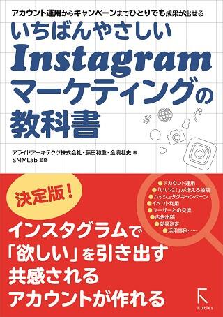 Instagramのビジネス活用がすべて分かる!『アカウント運用からキャンペーンまでひとりでも成果が出せる いちばんやさしいInstagramマーケティングの教科書』