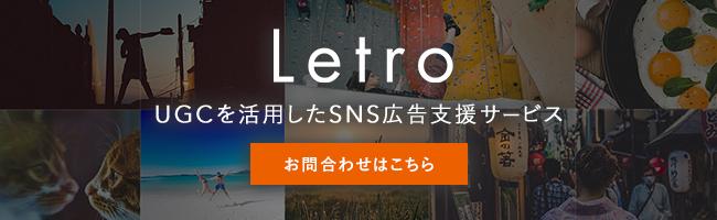 UGCによるSNS広告最適化サービス「Letro」はSNS上に存在するユーザーコンテンツを収集し、SNS広告のクリエイティブに活用することで、SNSのフィードに馴染む高効果な広告施策を実現します。