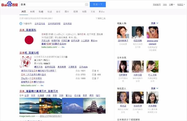 百度「日本」検索結果