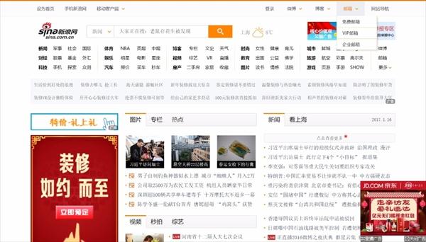 新浪網Sina.com.cnトップページ