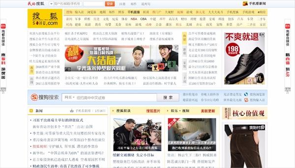 搜狐トップページ
