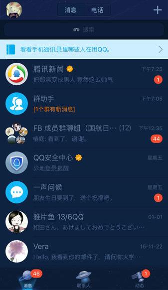 QQアプリ
