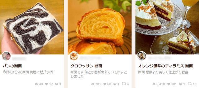 断面のレシピと料理アイディア3 959件 SnapDish