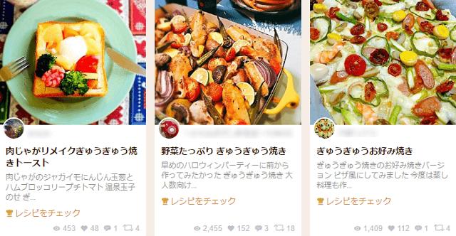 ぎゅうぎゅうのレシピと料理アイディア1 226件 SnapDish
