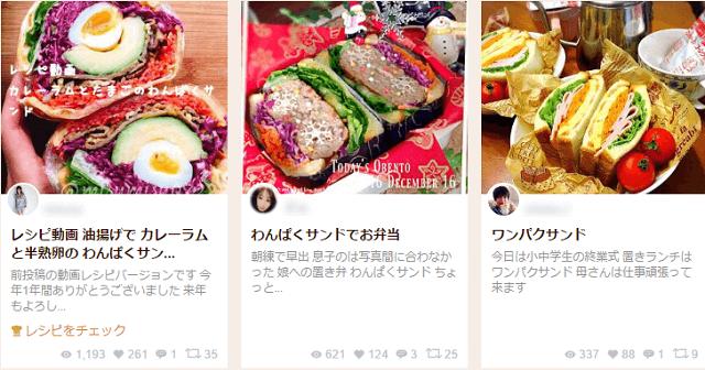 わんぱくサンドのレシピと料理アイディア557件人気順 SnapDish