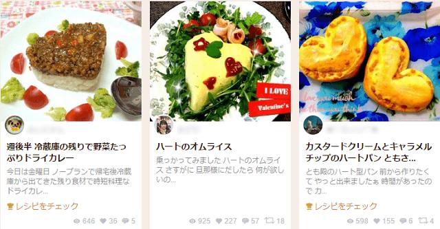 ハートの形のレシピと料理アイディア2 505件 SnapDish