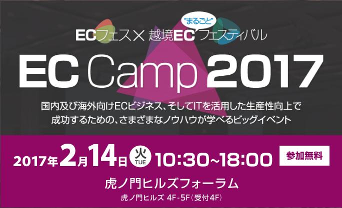 "ECフェス × 越境EC""まるごと""フェスティバル EC Camp 2017"