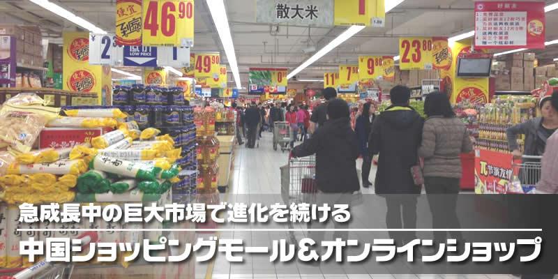 <中国向けビジネス入門編>中国の主要ショッピングモール&オンラインショップいろいろ