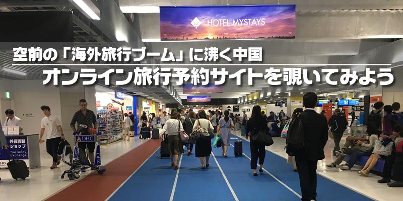 <中国向けビジネス入門編>億単位の利用ユーザが旅行体験を共有する中国のオンライン旅行予約サイト