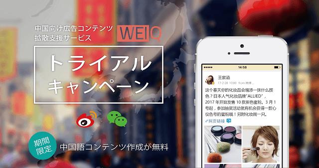 中国SNS上のインフルエンサーの影響力を活用して 広告コンテンツの拡散を強力に支援する「WEIQ」トライアルキャンペーン実施中!
