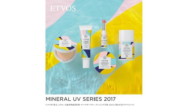 「ETVOS」の2017年版のパッケージデザイン