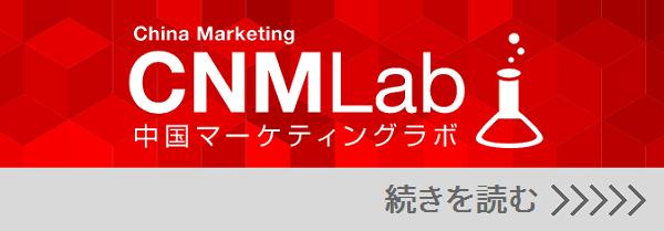 中国マーケティングの情報発信サイト「CNMLab」で記事の続きを読む