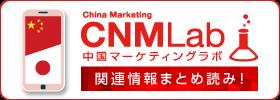 中国向けの越境EC・インバウンドなどのマーケティングに関する情報まとめサイト「中国マーケティングラボ」