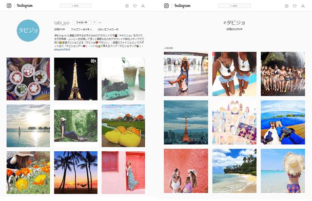 Instagram上で投稿写真20万枚超のハッシュタグ「#タビジョ」を仕掛けたH.I.S.のSNS戦略【企業担当者に聞くSMM最前線】
