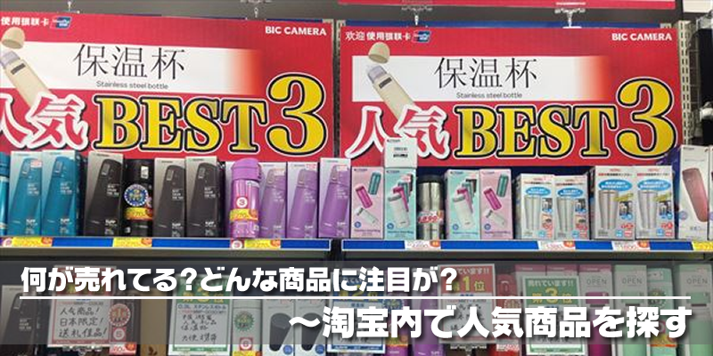 淘宝入門_キーワード検索
