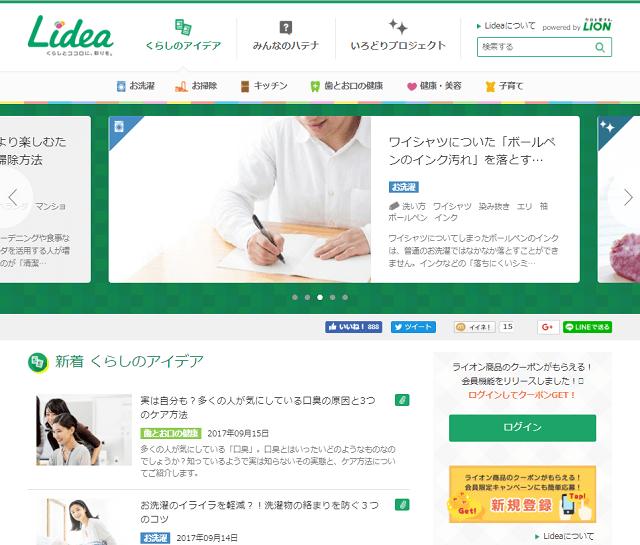 ライオンが運営する生活情報メディア「Lidea」
